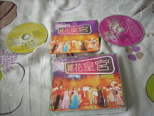 a941981 Danny Summer Frances Yip Johnny Ip Elisa Chan Annabelle Lui Louie HK Double VCD 麗花皇宮