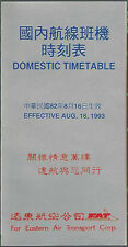 Far Eastern Air Transport domestic timetable 8/16/93 [6111]