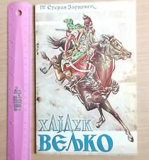 Brigand Haiduk Veljko book,lyrical epic stage play,Serbia Yugoslavia 1938 RARE
