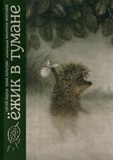 Hedgehog in the fog book SIGNED Ежик в тумане С АВТОГРАФОМ НОРШТЕЙНА