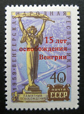 Russia 1960 2308 MNH OG Russian WWII Liberation of Hungary Set $4.50!!