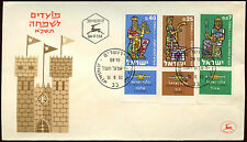 Israel 1960 Jewish New Year FDC First Day Cover #C25890