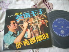 "a941981 Ching San 青山 Life Records Love Prince LFEP3028 7"" EP"
