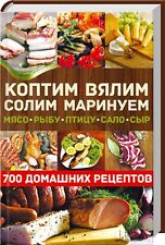 "Book in Russian - ""Smoked, sun-dried, salted, marinated meat, fish 700 recipes"""