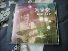 a941981 Wing Hang Records Best 19 精選十九首 24 BIT CD Johnny Ip  葉振棠 with HK ATV TV Drama Series Song