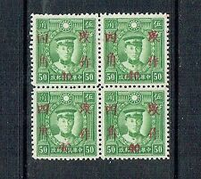 China 1942 40c on 50c Martyr Hunan-Kwangtung provincial surcharge block of 4 MM