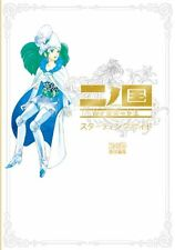 NI NO KUNI Shiroki Seihai no Joou Starting Guide Book PS3