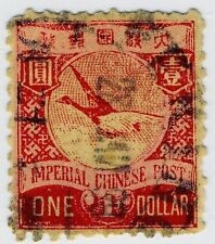 "N倒置 China Stamp 1897 Coil Dragon $1 Flying Geese Japan Print*N""Inverted In JAN99"