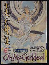 Oh My Goddess!: v. #33 by Kosuke Fujishima (Graphic Novel, ex-library) gb2a