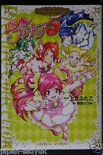 JAPAN manga: Yes! PreCure 5 Pretty Cure Collection