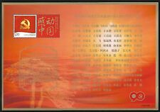 China 2011-16 90 Years Establish of Communist Party Special S/S 建黨九十周年 感动中国