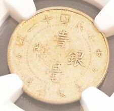 1922 (11yr) China Kwangtung Silver 10 Cent  Coin NGC L&M-153 XF 45