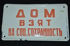 1950s VTG Old !!! Russian signs plate board metal - house is taken on the social