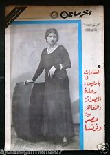 Akher Saa أخر ساعة Arabic Death of Oum Kalthoum أم كلثوم Egyptian Magazine 1975