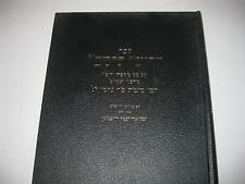 Hebrew RAMBAN on CHULLIN 1ST Edited & with commentary by S. Z. REICHMAN