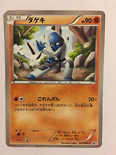 Pokemon Card / Carte Sawk Promo 041/BW-P