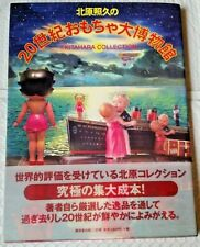 The Big Museum of 20th Century Toys Kitahara Collection 2001 ~  Cosmic Artifacts