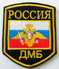 Russian Army Demobilization Embroidered Patch Badge Stick on 7.5 x 9.5cm