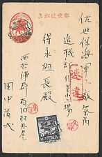 Netherlands New Guinea/JAPAN covers 1944 uprated PC to Hollandia  RARE!