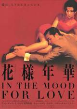 IN THE MOOD FOR LOVE Movie Promo POSTER Japanese Tony Leung Chiu-Wai
