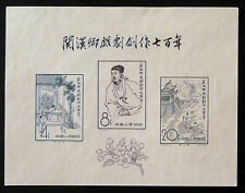 China Stamps, SC# 355-357 Souvenir Sheet, New and Never Hinged