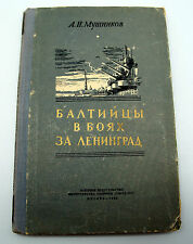 "Soviet Russian book ""Baltic Fleet in the battle of Leningrad"" military WWII"