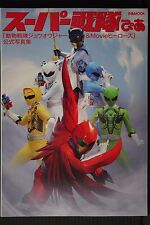 JAPAN NEW Super Sentai Pia Doubutsu Sentai Zyuohger & Movie Heroes Official Book