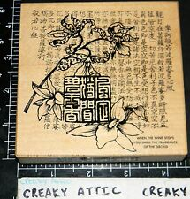 PSX ORCHID CHINESE COLLAGE RUBBER STAMP RETIRED FLOWER