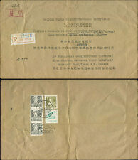 1961 Peking China registered Oversize Cover to Soviet Union USSR