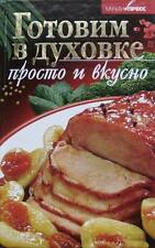 Cooking in the oven Готовим в духовке Best Recipes Russian 2006