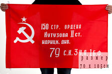 """Flag """"Banner of Victory"""" USSR, material 100% polyester size 70x105 cm NEW"""