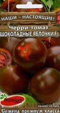 "Tomato ""Chocolate Apples"" F1 Russian High Quality seeds"