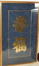 Chinese Symbols Good Luck  Long Life Custom Shadow Box Picture