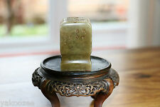 A Chinese Stone Seal #20140246 - 02