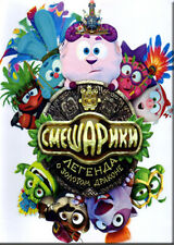 SMESHARIKI. LEGENDA O ZOLOTOM DRAKONE RUSSIAN CARTOONS MULTIKI BRAND NEW DVD