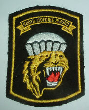 RUSSIAN PATCHES-83rd AIRBORNE BRIGADE LARGER EMBROIDERED TYPE