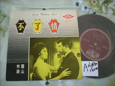 "a941981 Lin Dai on Cover HK Soundtrack 寶石唱片 7"" EP 不了情 ( Lin Dai Does Not Sing Any Songs Here ) Love Without End 林黛 封面 ( Ligther Sleeve ) ( A )"