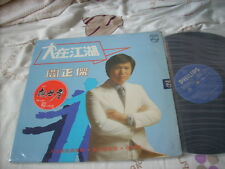 a941981 Polydor LP Michael Kwan 關正傑 Duet with Annebelle Lui 雷安娜 人在江湖 HK TV Song