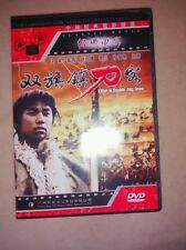 SWORDSMAN IN DOUBLE-FLAG TOWM  DVD   CHINES ONLY!!! MINT