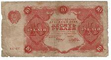 Russia 10 rubles 1922 (B71)