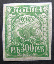 Russia 1921 184b MLH OG 300r Russian RSFSR Ag Symbols Definitive Issue $10.00!!