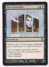 MTG Magic 9ED - Persecute/Persécution, Russian/Russe