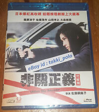 UNFAIR THE ANSWER (NEW BLU-RAY DISC) SHINOHARA RYOKO JAPAN MOVIE REGION A
