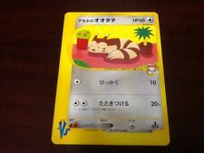 Pokemon Japanese 1st Edition VS WHITNEY'S FURRETT  Card 018/141 Rare