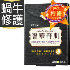 [CELLINA] Lady Luxury Snail & Fucus Vesiculosus Soothing Facial Mask 5pcs/1box