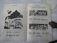 PASSOVER HAGGADAH With English N Y 1956 -  הגדה של פסח Hebrew Judaica
