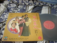 a941981 Adam Cheng Man Chi Records LP 鄭少秋 江山美人Susanna Kwan 關菊英