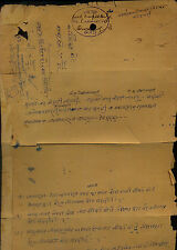 INDIA KHETRI PRINCELY STATE COURT FEE STAMP PAPER 1Re.#AS1024