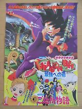 Dragon Ball road to the strongest - original Japan movie poster