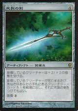 死裂の剣 | Deathrender (Japanese) | NM | Conspiracy | Magic MTG